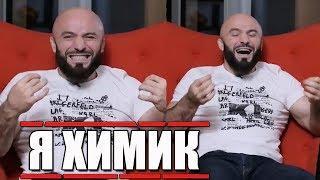 Мага Исма пояснил за угрозы Амирану / Химик или нет? / О конфликте с Тактаровым / ПОЯСНЯЛЫЧ