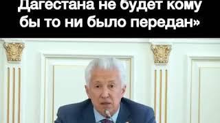 Обсудил конфликт с ЧР понятный ответь на поддержку РД