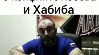 Чеченец про конфликта Лобова и Хабиба!!