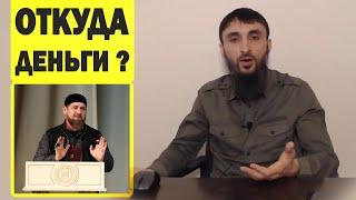 Тумсо Абдурахманов про фонд Кадырова