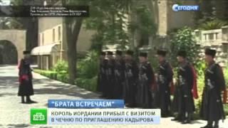 Рамзан Кадыров встретил короля Иордании как брата