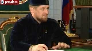 Чечня: жизнь по закону или по традиции?