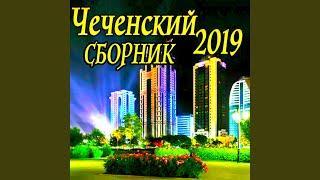 Ахмат - Хаджи Кадыров (2019)
