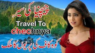 Travel To Chechnya | History Documentary About Chechnya in Urdu And Hindi | Best Urdu |چیچنیا کی سیر
