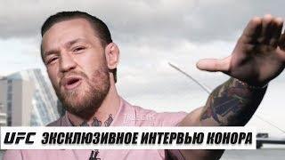 Конор Макгрегор про ситуацию в баре и Хабиба / Новое интервью РУССКАЯ ОЗВУЧКА