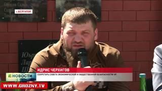 В Шалинском и Веденском районах обсудили предстоящие выборы