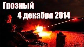 Бой в городе Грозный 4 декабря 2014. Грозный перестрелка с убитыми и ранеными!!!