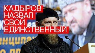 Кадыров назвал свой единственный страх