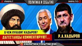 В чем ошибся Рамзан Кадыров или кнопочные дагестанцы в  соцсетях