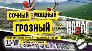 Сочный мощный Грозный, black star burger в Чечне. Современный Грозный обзор. Зиплайн на Кезеной-Ам