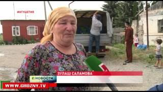 РОФ им. А-Х. Кадырова направил помощь трем тысячам малоимущих семей Ингушетии