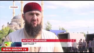 Фонд имени Ахмат-Хаджи Кадырова по традиции продолжает оказывать помощь в честь Священного месяца