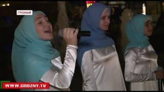 В парке национальной  культуры имени Ахмата-Хаджи Кадырова состоялся вечер нашидов