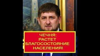 ЧЕЧНЯ: РАМЗАН КАДЫРОВ ПОЗДРАВИЛ БРАТСКИЙ НАРОД!