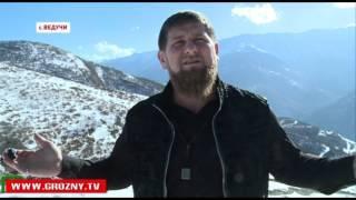 Рамзан Кадыров: Проект «Ведучи» вдохнет жизнь в наши горы