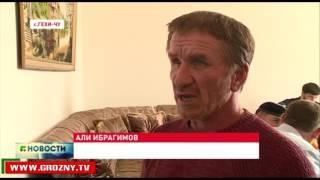 Фонд Кадырова построил дом для Али Ибрагимова из Урус-Мартановского района