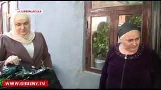 Фонд имени Ахмата-Хаджи Кадырова оказал помощь семье Шамсадовых
