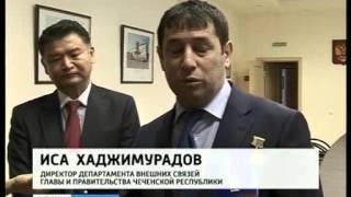 Калмыкия и Чеченская Республика налаживают тесное сотрудничество