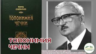 Фонд Хайра-Чечня-Тарих .Топонимия Чечни