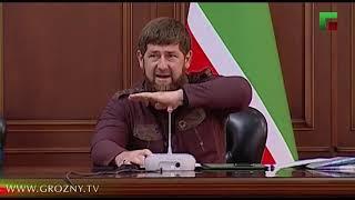 Рамзан Кадыров провел расширенное заседание в Правительстве