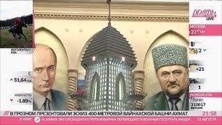 """Рамзан КАДЫРОВ строит в Чечне 400-метровую башню """"Ахмат"""" (2013)"""
