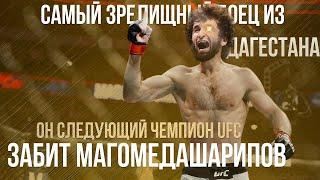 Самый зрелищный боец из ДАГЕСТАНА / Он ОПАСНЕЕ Хабиба Нурмагомедова ! Забит Магомедшарипов