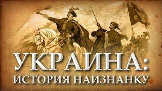 Украина: История наизнанку