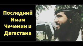Амир Хаттаб. Памяти Хаттаба - Лев пустыни.