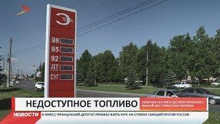 Северная Осетия вошла в десятку регионов с самой низкой доступностью бензина