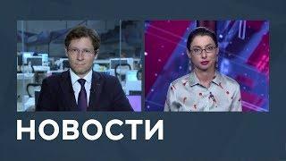 Новости от 24.08.2018 с Романом Перлом и Лизой Каймин
