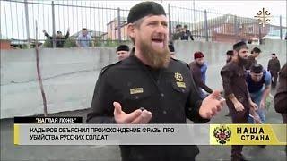 Убивал ли Рамзан КАДЫРОВ русского в 16 лет? (2016)