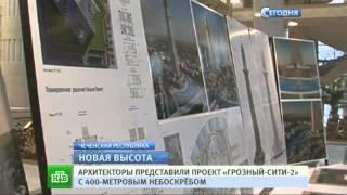 Новая высота  в Грозном построят 400 метровую башню в честь Ахмата Кадырова