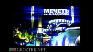 """Мой Грозный. Мечеть имени Ахмат-Хаджи Кадырова """"Сердце Чечни"""""""