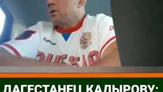 Дагестанец Кадырову