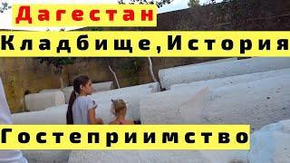 Дербент Дагестан: Кладбище, История, Кухня, Крепость Нарын-Кала. Дагестанское Гостеприимство