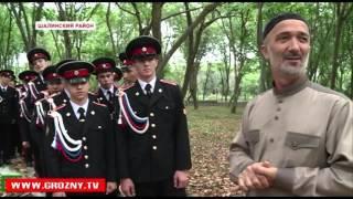 Учащиеся Грозненского суворовского училища посетили места захоронения мюридов в Шалинском районе