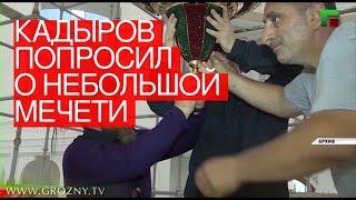 Кадыров попросил онебольшой мечети всвою честь