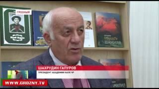 В Академии наук ЧР презентовали книгу об истории жизни Дубы Джукаева