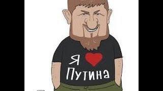 Рамзан Кадыров убил первого русского в 16 лет
