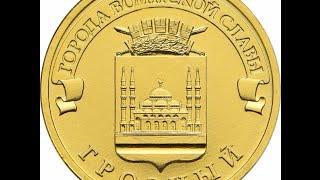 ГРОЗНЫЙ -  Юбилейная монета России 10 РУБЛЕЙ 2015 ГОДА Города воинской славы