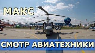 МАКС - Смотр авиатехники. Прогулка по авиасалону в Жуковском. Полет вертолетов. Ждем МАКС 2019.