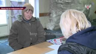 В Ленинском районе Донецке выдается гумпомощь