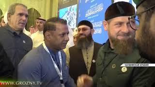 Рамзан Кадыров принял участие в работе Международной конференции в Мекке