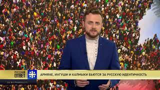 Кому не стыдно быть русским: армяне, чеченцы и калмыки