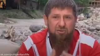 Рамзан Кадыров предупреждает