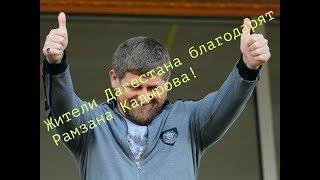 Жители Дагестана благодарят Рамзана Кадырова за помощь