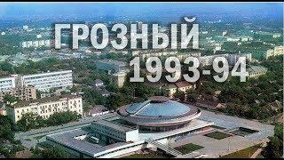 Grozny / Грозный 1993-1994 годы
