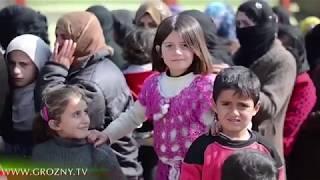 Специальный репортаж о помощи Фонда Кадырова сирийскому населению