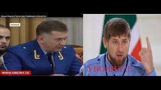 Рамзан Кадыров Уволил двух ГлавВрачей за Воровство