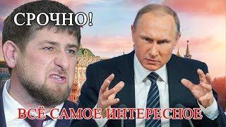 Путин Переспорил Кадырова